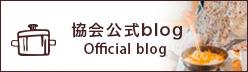 協会公式ブログ