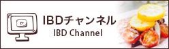IBDチャンネル