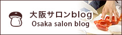 大阪サロンブログ
