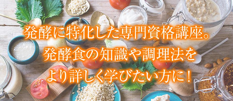 IBD発酵食クリエイター