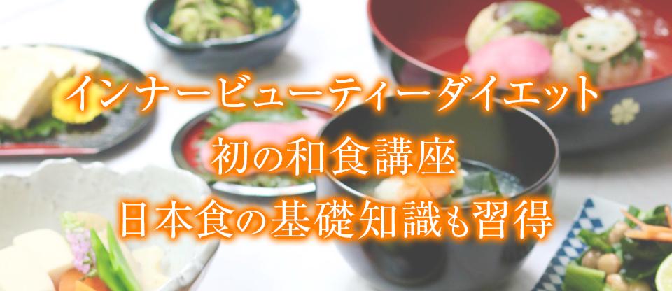 IBD和食マイスター