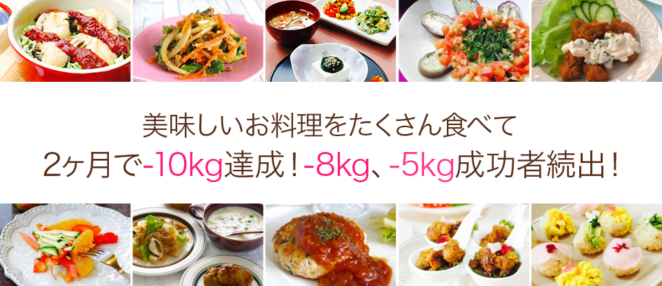 Inner Beauty Diet 専門クッキングサロン
