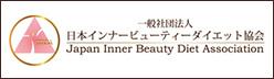 一般社団法人 日本インナービューティーダイエット協会