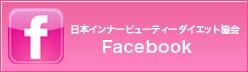 日本インナービューティーダイエット協会 Facebook
