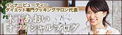 木下あおい オフィシャルブログ