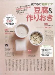 木下あおい:日経ヘルスベスト版4月号臨時増刊2