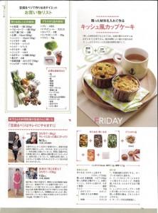 木下あおい:日経ヘルスベスト版4月号臨時増刊5