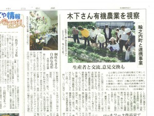 H28.06.11 中日新聞西濃版